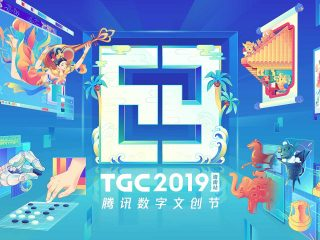 TGC 2019 腾讯数字文创节