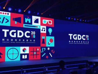 TGDC 2018 腾讯游戏开发者大会
