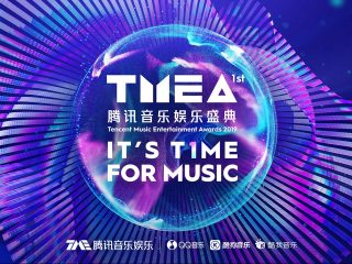 TMEA 腾讯音乐娱乐盛典